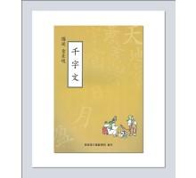 양재 김재준 천자문